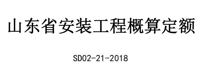 2018版《山东省安装工程概算定额》(共5套打包)