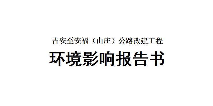 吉安至安福(山庄)公路改建工程公路环境影响报告书(共14套打包)